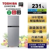 TOSHIBA 新禾231公升1級 變頻無邊框電冰箱典雅銀 GR-A28TS **免費基本安裝**