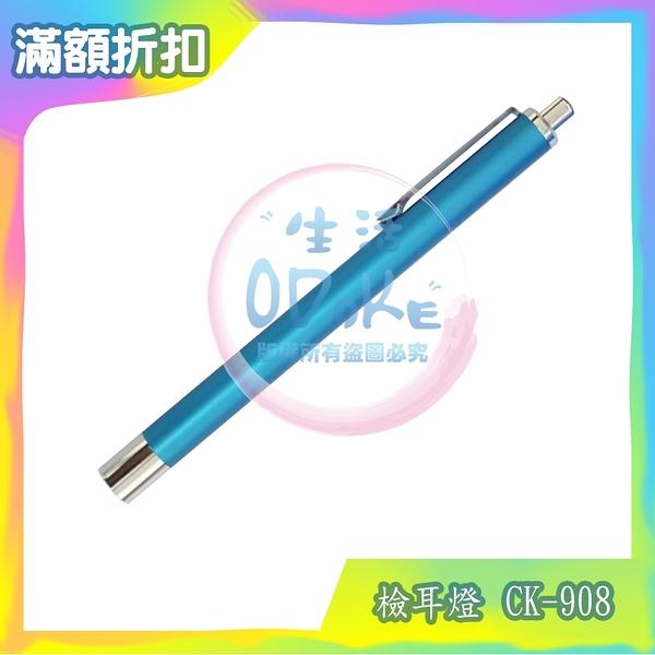 精國檢耳燈 (未滅菌) Spirit CK-908 筆燈 檢耳燈 顏色隨機 PENLIGHT 附電池 CK908【生活ODOKE】