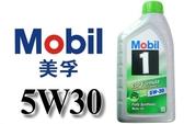 【吉特汽車百貨】美孚 MOBIL ESP 5W30 全合成機油 1L 新式汽.柴油引擎可用 純正公司貨