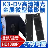 【免運+3期零利率】全新 K3-DV高清補光金屬微型攝影機/停課不停學/視訊/拍照/錄音/針孔錄影