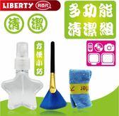 【H80640】利百代 LB-803CL 清潔組合 多功能清潔 汙垢清潔 多用途清潔刷