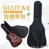 吉他包41寸雙肩加厚民謠木吉他包40寸便攜吉他39寸琴包個性學生用  深藏blue