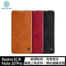 NILLKIN Redmi 紅米 Note 10 Pro 秦系列皮套 可插卡 側翻 皮革 保護套 手機套