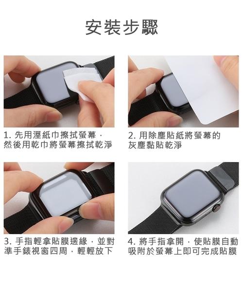 【MK馬克】Apple Watch 3D曲面全覆蓋陶瓷抗刮保護貼保護膜 Series4/5/6/se通用 40MM