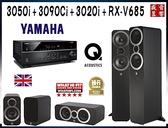 英國 Q Acoustics 3050i+Q3090Ci+3020i 家庭劇院喇叭組+Yamaha RX-V685 - 可視聽有現貨