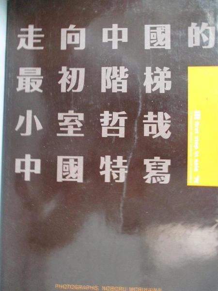 【書寶二手書T9/藝術_JC9】FIRST STEP IN ASIA 小室哲哉中_走向中國的最初階梯小室哲哉中國特寫
