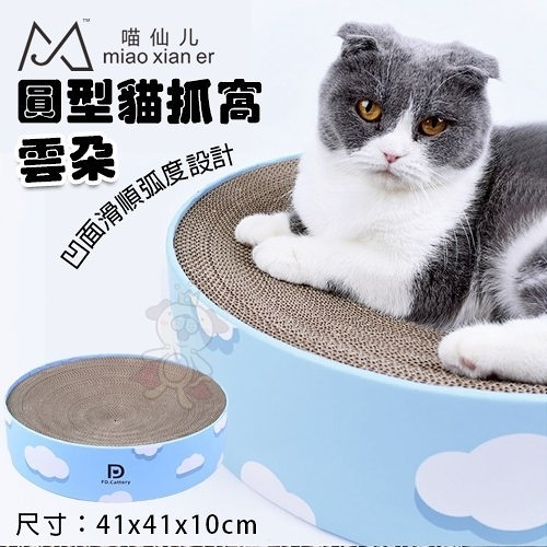*KING*FD.Cattery 圓型貓抓窩-雲朵‧凹面滑順弧度設計 休息更舒適‧貓抓板