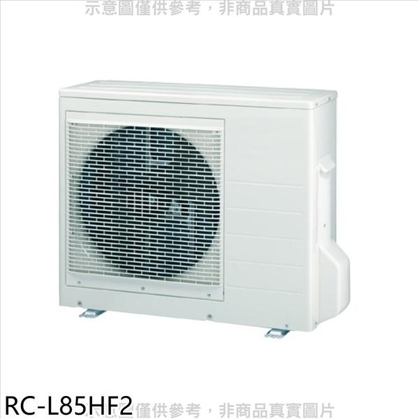 奇美【RC-L85HF2】變頻冷暖1對3分離式冷氣外機(含標準安裝)