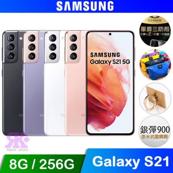 【Samsung】 Galaxy S21 5G (8G/256G)-贈四角空壓殼+韓版收納包+指環支架+奈米噴劑