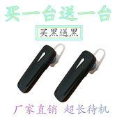 H6 超小迷你無線開車運動藍牙耳機4.1耳塞挂耳式通用全館免運