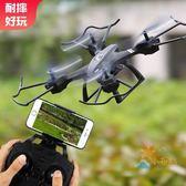遙控飛機男孩子玩具耐摔無人機充電遙控飛機定高四軸直升機懸浮航拍飛行器免運