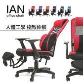 椅子 辦公椅 書桌椅 電腦椅【I0277】伊恩高級可移扶手腳靠電腦椅(附PU枕)6色 MIT台灣製 完美主義