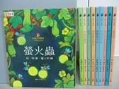 【書寶二手書T7/少年童書_RDF】小詩人系列-螢火蟲_穿過老樹林_雙胞胎月亮等_共10本合售_附殼
