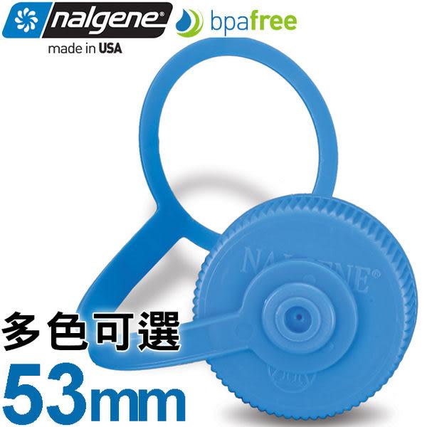 Nalgene 寬口水壺蓋配件 1-1861 1-1862(多色可選) 口徑53mm 水瓶蓋/運動水壺蓋/適用寬口500ml系列