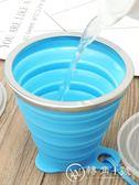 折疊杯 折疊水杯硅膠戶外旅行漱口杯可伸縮旅游迷你水杯便攜式壓縮軟杯子