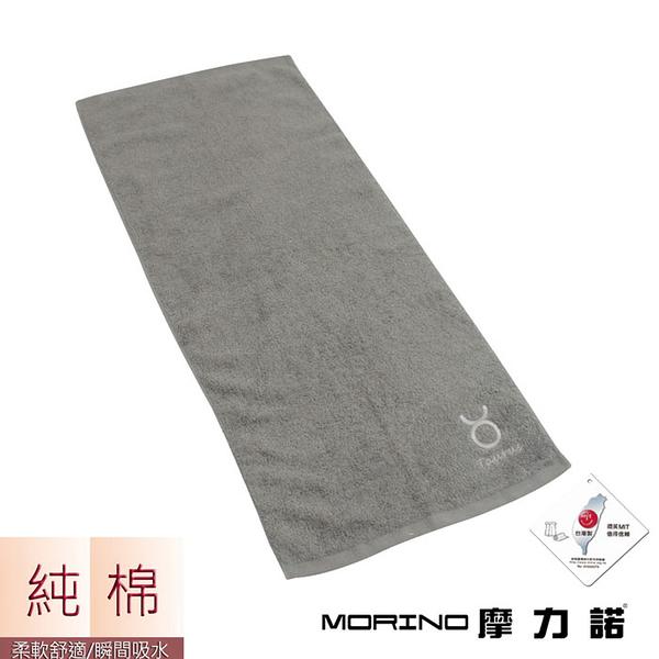 【MORINO摩力諾】個性星座毛巾-金牛座-尊榮灰