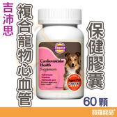 吉沛思複合寵物心血管保健膠囊60顆【寶羅寵品】