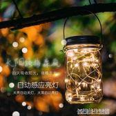 美式太陽能梅森瓶燈led星星燈螢火蟲燈小彩燈串燈滿天星房間掛燈