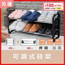鞋架 鞋櫃 可左右伸縮往上加高鞋架【免運】DIY組合鞋架 鞋櫃