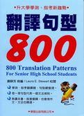 (二手書)翻譯句型800