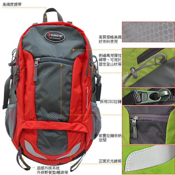 【迪伯特DIBOTE】登山包-專業40L登山背包(4色)40公升中短程適用/附贈防水套‧露營防潑水☀饗樂生活