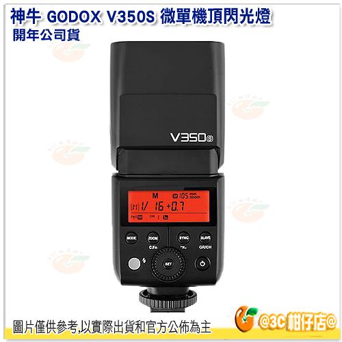 神牛 GODOX V350S 微單機頂閃光燈 公司貨 V350 婚攝 V350C V350N V350F V350O