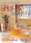 (二手書)輕木工收納雜貨DIY