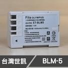 Olympus BLM-5 BLM5 BLM1台灣世訊 日本電芯 副廠鋰電池  E-30 E3 E5