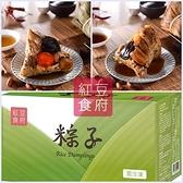 【紅豆食府】2021鮮粽禮盒(添加藜麥)