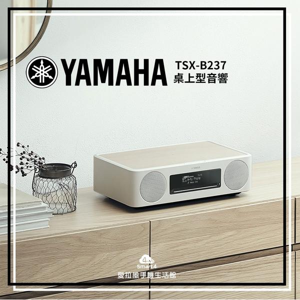 【台中愛拉風│YAMAHA專賣店】TSX-B237 桌上型音響 床頭音響 CD USB 藍芽音響