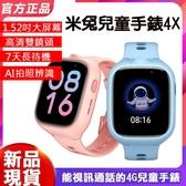 【Love Shop】米兔兒童電話手錶4X 4G 雙鏡頭/ai拍照 防水定位男女通用/米兔4/米兔4C/米兔4X