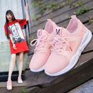 韓版運動鞋女夏平底休閒透氣跑步鞋女 年尾牙提前購