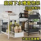 【現貨 廚房下水槽置物架-大號】下水槽置物架 下水槽架 廚房架 廚房置物架 廚房收納架