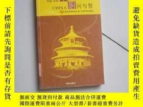 二手書博民逛書店透視中國問與答:=罕見China questions & ans