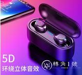 夏新F9藍芽耳機無線雙耳超小迷你隱形耳塞式開車入耳式運動跑步頭戴式蘋果微型手機可接聽電話