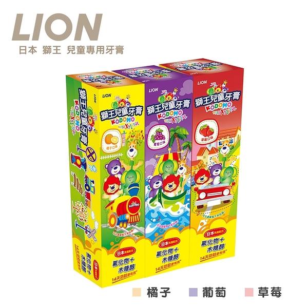 牙膏 兒童牙膏 日本獅王兒童牙膏3入組(葡萄、橘子、草莓口味)