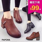 短靴‧特惠99元時尚中跟踝靴【K126】黑色/棕色(限量售出)