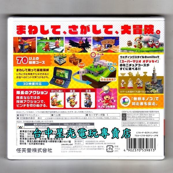 【N3DS】進擊吧 奇諾比隊長 奇諾比奧隊長尋寶之旅 純日版全新品【日規主機專用】台中星光電玩