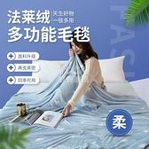 珊瑚絨毯子法蘭絨毛毯蓋毯加厚學生單人床單單件空調毛巾被子冬季