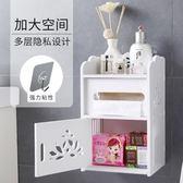 手紙盒衛生間廁所紙巾盒免打孔卷紙筒抽紙廁紙盒防水衛生紙置物架-交換禮物