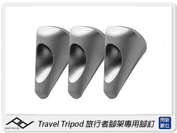 PEAK DESIGN 旅行者腳架 專用腳釘 不鏽鋼 三腳架 拍攝 攝影(AFD04302,公司貨)