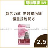寵物家族-新活力滋 無穀室內貓體重控制配方2.5磅