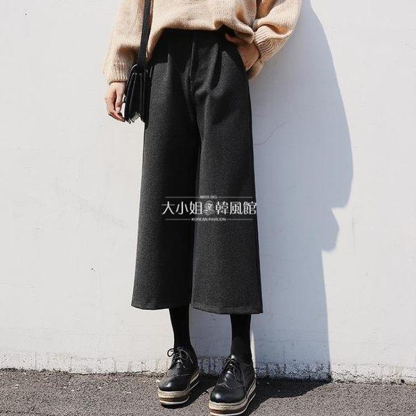 寬褲 毛呢高腰闊腿褲寬松九分褲【大小姐韓風館】