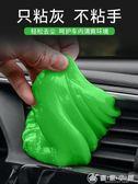 萬能清潔軟膠汽車多功能除塵膠車載用品車內用吸塵清理泥粘灰神器 優家小鋪