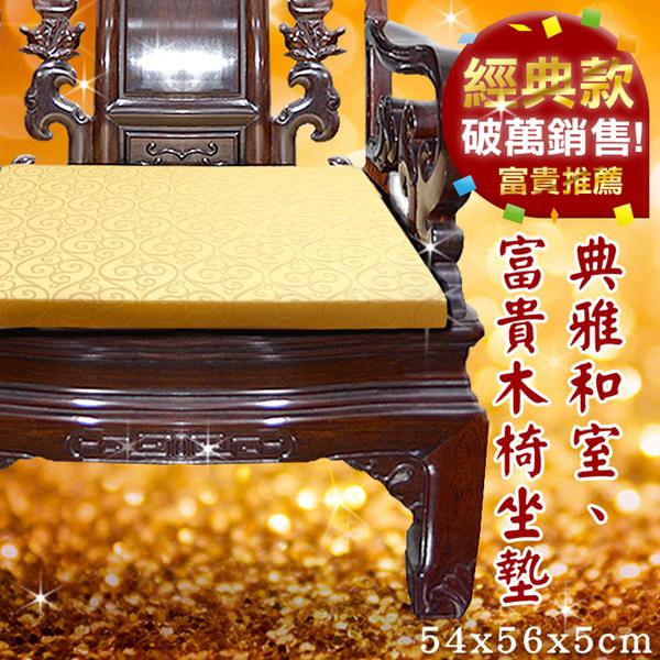 《Embrace英柏絲》(一入)經典熱銷款 和室 木椅坐墊 54x56x5cm 喜慶 春節 耐坐 推薦