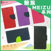 ●經典款 系列 魅族 MEIZU MX4/魅藍 Note2  側掀可立式保護皮套/保護殼/皮套/手機套/保護套
