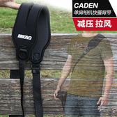 相機帶 快攝手單肩彈性減壓背帶 單反快攝肩帶 快速相機背帶  玩趣3C