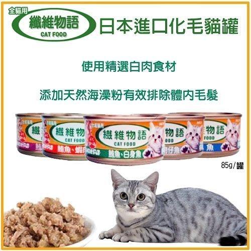 『寵喵樂旗艦店』【單罐】日本技術《纖維物語-化毛貓罐頭》化毛率84% 80g