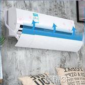 擋風板 空調擋風板坐月子導風板出風口冷氣防直吹擋板風向伸縮通用 榮耀3c