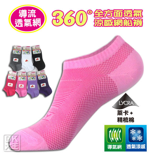 DK 全方面萊卡透氣涼感網 船襪 (M) ~DK襪子毛巾大王